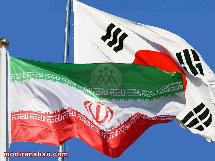 آزادسازی پول های بلوکه شده ایران در کره جنوبی - مدیران آهن