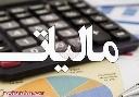 تصویب قانون جدید مالیات