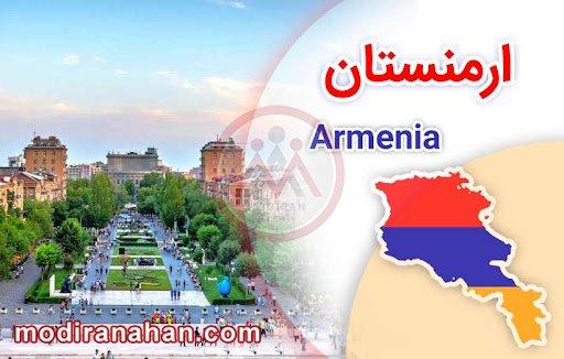 شور ارمنستان