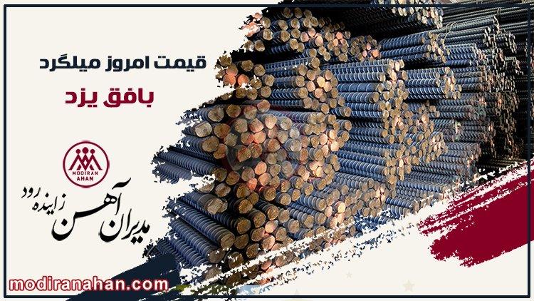 قیمت میلگرد امروز | 21 شهریور 1400 | قیمت میلگرد بافق یزد