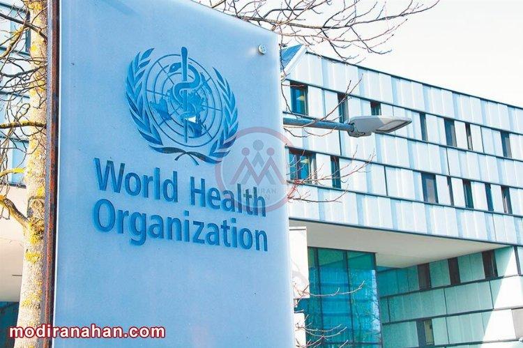 سازمان بهداشت جهانی (WHO)
