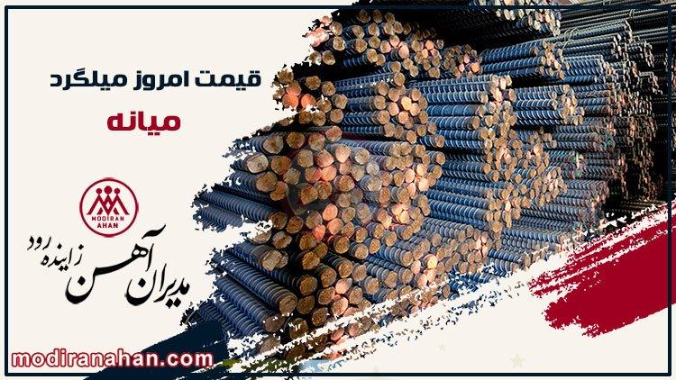 قیمت میلگرد امروز   1 آبان 1400 - مدیران آهن